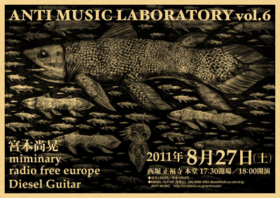 ANTI MUSIC LABORATORY vol.6